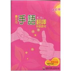 臺北市手語翻譯培訓教材.