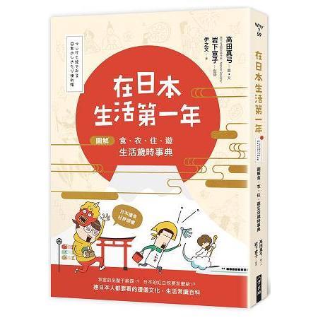 在日本生活第一年 : 圖解食、衣、住、遊 生活歲時事典