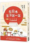 在日本生活第一年:圖解食、衣、住、遊 生活歲時事典