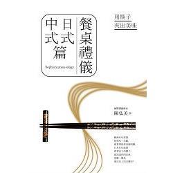餐桌禮儀:用筷子夾出美味:日式、中式篇