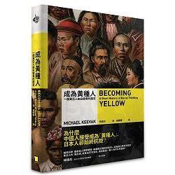 成為黃種人 : 一部東亞人由白變黃的歷史 /