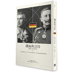 鐵血與音符 : 德國人的民族性格 /