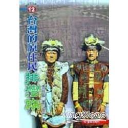 台灣的原住民-排灣族