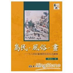 島民‧風俗‧畫:十八世紀臺灣原住民生活圖像(二版)