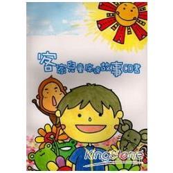 客家兒童床邊故事CD書(故事書+CD)