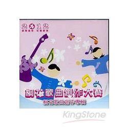 2012客家桐花祭桐花歌曲創作大賽桐花歌曲創作專輯(CD)