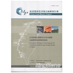 台灣發展碳捕獲與封存技術藍圖與產業聚落發展策略芻議=Conceptual strategies of developing CCS technology roadmap and industry cluster in Taiwan