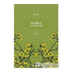 異地繁花 : 海外臺灣文論選譯 /