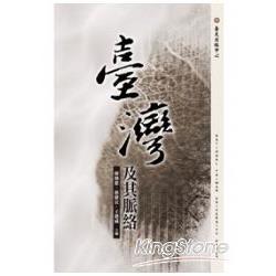 臺灣及其脈絡 /