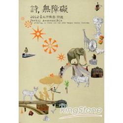 詩無障礙-2012臺北詩歌節詩選