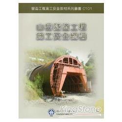 山岳隧道工程施工安全總論