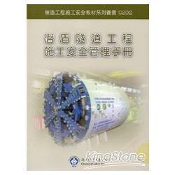潛盾隧道工程施工安全管理手冊