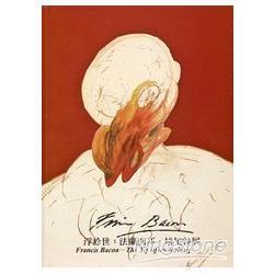 浮於世 : 法蘭西斯.培根特展
