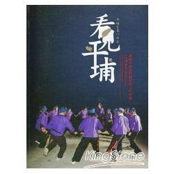 看見平埔:臺灣平埔族群歷史與文化特展 專刊(中日對照)