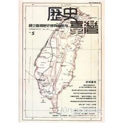 歷史臺灣:國立臺灣歷史博物館館刊 第五期