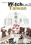 Watch Taiwan觀‧臺灣:第18期^(102 07^)