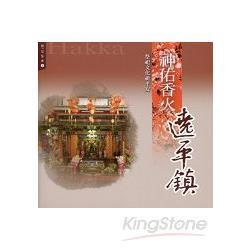 神佑香火遶平鎮 :  祭祀文化祈平安 /