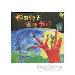 野來野去唱生趣2 (CD+教學伴唱光碟)