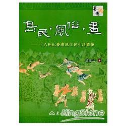 島民.風俗.畫:十八世紀臺灣原住民生活圖像(三版)