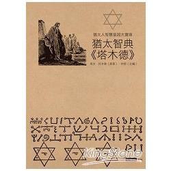 猶太智典《塔木德》