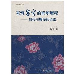 臺灣客家的形塑歷程 : 清代至戰後的追索 /
