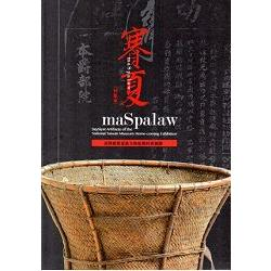 maSpalaw(回娘家):臺博館賽夏族文物返鄉特展圖錄