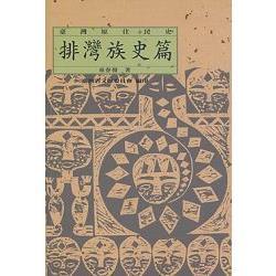 臺灣原住民史:排灣族史篇
