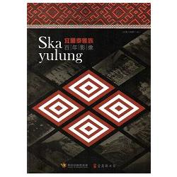 Ska yulung宜蘭泰雅族百年影像