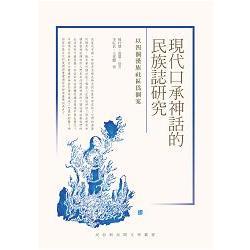 現代口承神話的民族誌研究:以四個漢族社區為個案