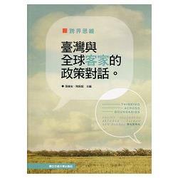 跨界思維:臺灣與全球客家的政策對話:policy dialogues between Taiwan and global Hakka