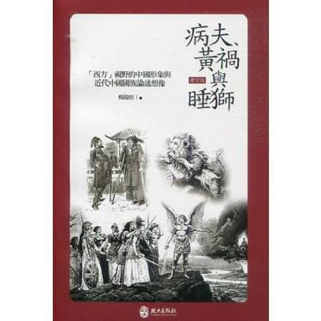 病夫.黃禍與睡獅:「西方」視野的中國形象與近代中國國族論述想像
