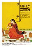 咖哩群像~印度料理文化誌