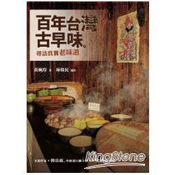百年台灣古早味 :尋訪真實老味道(另開視窗)