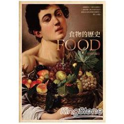 食物的歷史 /