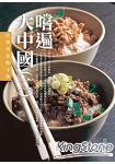 嚐遍大中國^(二^):巴陵美食散文集