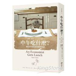 中午吃什麼?:一個經濟學家的無星級開味指南