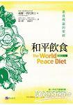和平飲食(增訂版)