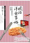 明治洋食事始:日式炸豬排誕生的故事