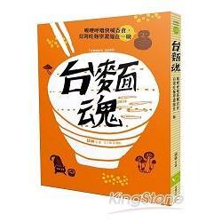 台麵魂:吸哩呼嚕快嘴吞食,台灣吃麵學濃縮在一碗