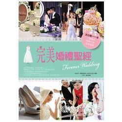 完美婚禮聖經! Love Forever:全臺唯一一本只要讀完就能打造完美婚禮