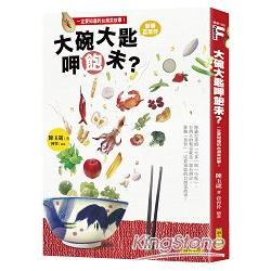 大碗大匙呷飽未?:一定要知道的台灣菜故事!