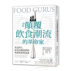 20位顛覆飲食潮流的革命家:看這些人如何改變我們的味蕾與經典食譜