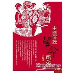 中國傳統生命禮俗