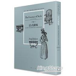 法式韻味 : 時尚美饌、生活品味、優雅世故,路易十四送給世界的禮物 /