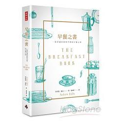 早餐之書:一場穿越時間與空間的早餐之旅