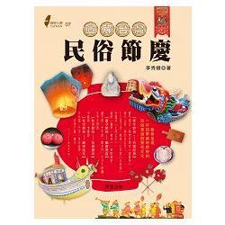 圖解台灣民俗節慶