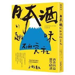 日本酒的趣味研究社:酒香四溢雜學65講