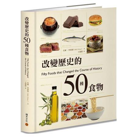 改變歷史的50種食物 /