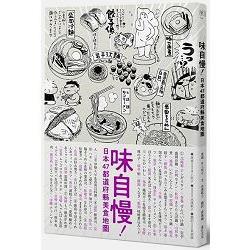 味自慢!:日本47都道府縣美食地圖