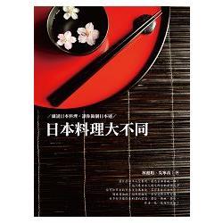 日本料理大不同:細說日本料理.讓你做個日本通
